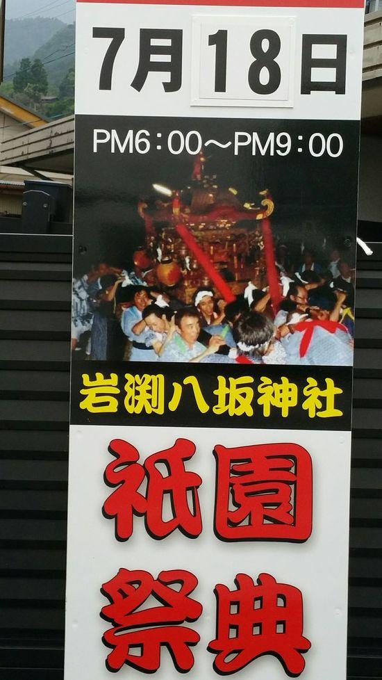 お知らせです。来月、7月18日富士川岩渕八坂神社の祇園祭が開催されます。昨年まで手書きだった交通規制のお願い看板が、新しく写真入りに変わり、気分も新たにお祭りの日を迎えたいです。このお祭りは、浴衣を着た男の人たちが力強くお神輿を担ぎます。もちろん、主人も長男くんも、今年は中学生になった次男くんも参加して、賑やかになりそうです。お時間がある方是非お越しください。 夏祭り お神輿 Fuji City 富士市岩渕