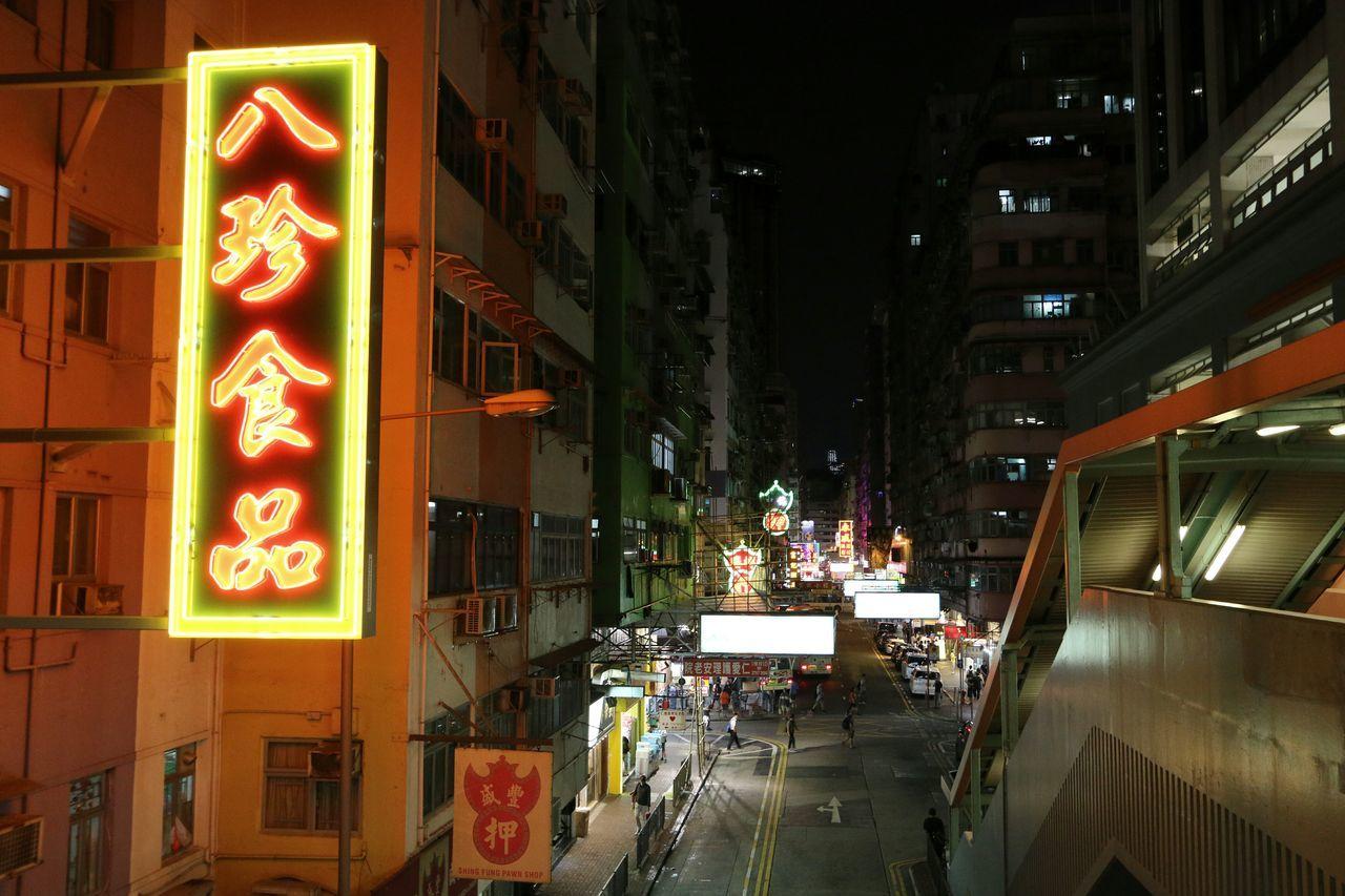 Illuminated Neon City Life City Takingphotos Neonsign Neoncolors Neon Signs Hong Kong Building Being A Tourist. Hongkongphotography 香港 Hongkong Photos Hong Kong Hong Kong City Mongkok HongKong Hongkongcity Cityscape Hong Kong Architecture Nightlife City Street Night Stairs Hongkongstreet