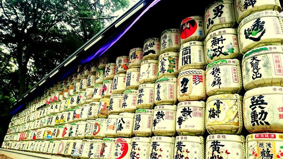 Tokyo Meiji Shrine Sake Barrels Japan Japanese Sake Drink Up Kanji Showcase March GanBei Kanpai Ultimate Japan