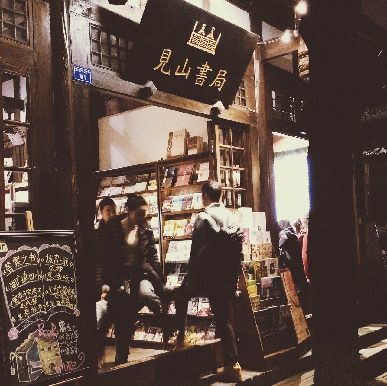 中国 China Day Lamp Chengdu Sichuan Province Outdoors Nice Chinese Nice Day Real People Bookstore 宽窄巷子 Night Life Popular