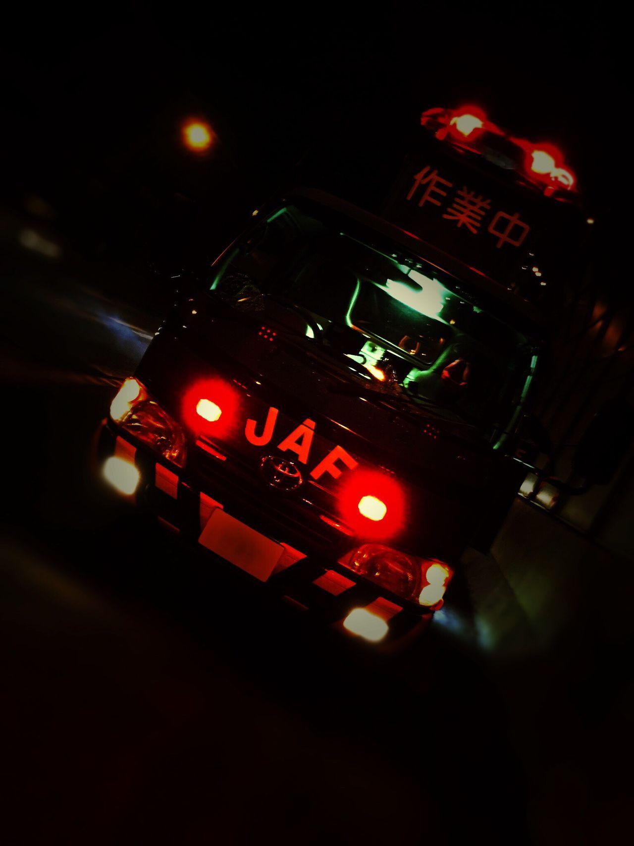国産車に乗った日に限って、電装系故障で高速上でJAFを呼ぶハメに。 JAF Japan Automobile Federation Relief Help Helpme Help Me Trouble Night Yokohama Low Temperature