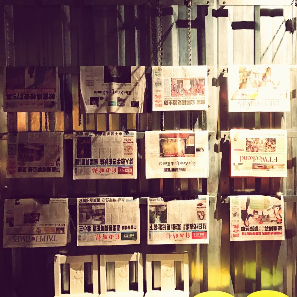 No news is good news, but never comes true. World peace. Newspaper Newspapers World World Peace Government IPhoneography IPhone IPhone Photography IPhone 7 Plus Beautifully Organized