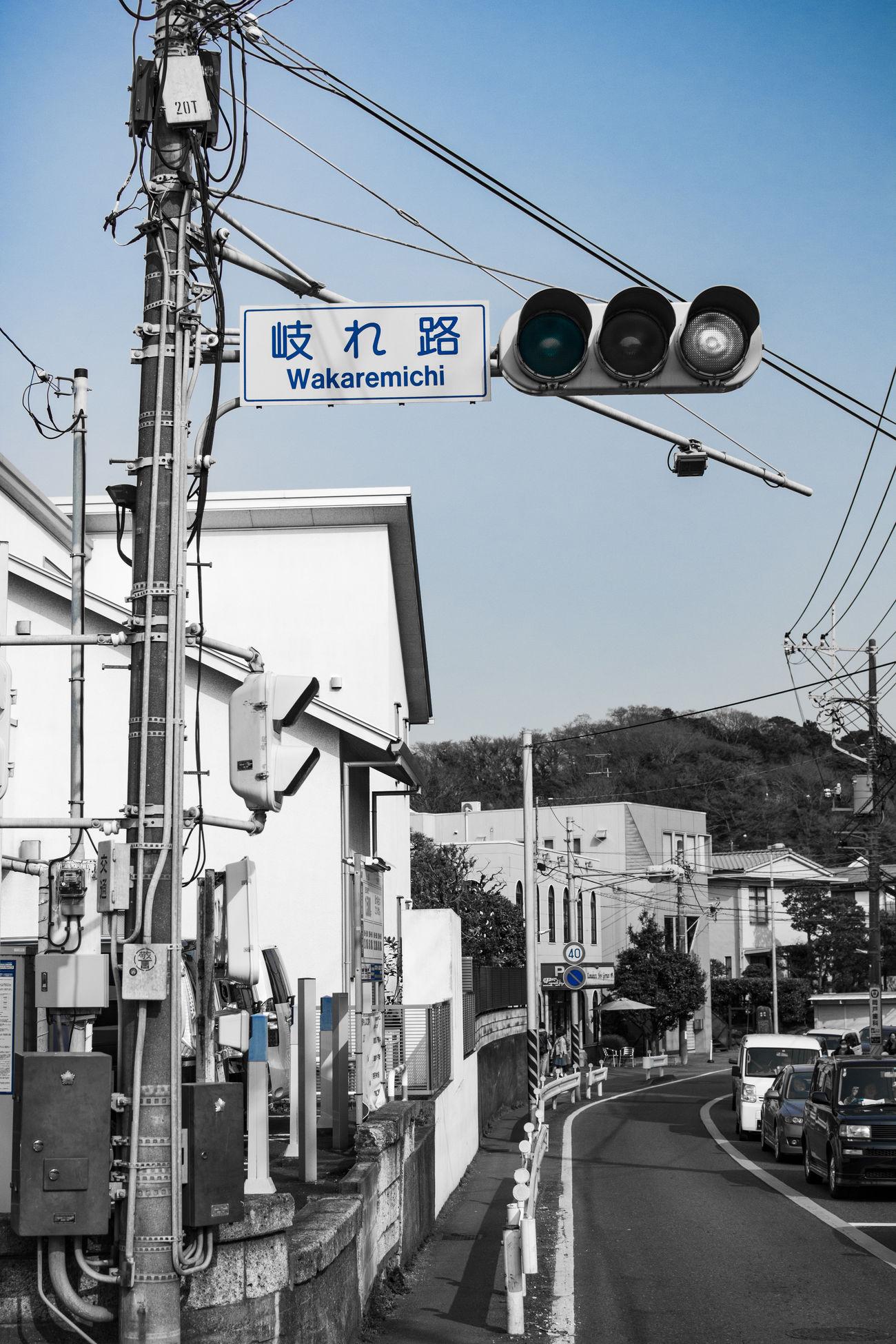 Crossroads Farewell Intersection Japan Kamakura Signal