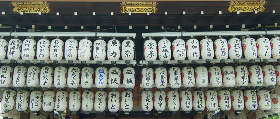 Japan Kyoto Latterns No People Temple Temple - Building Yasaka Shrine Yasaka-jinja Shrine