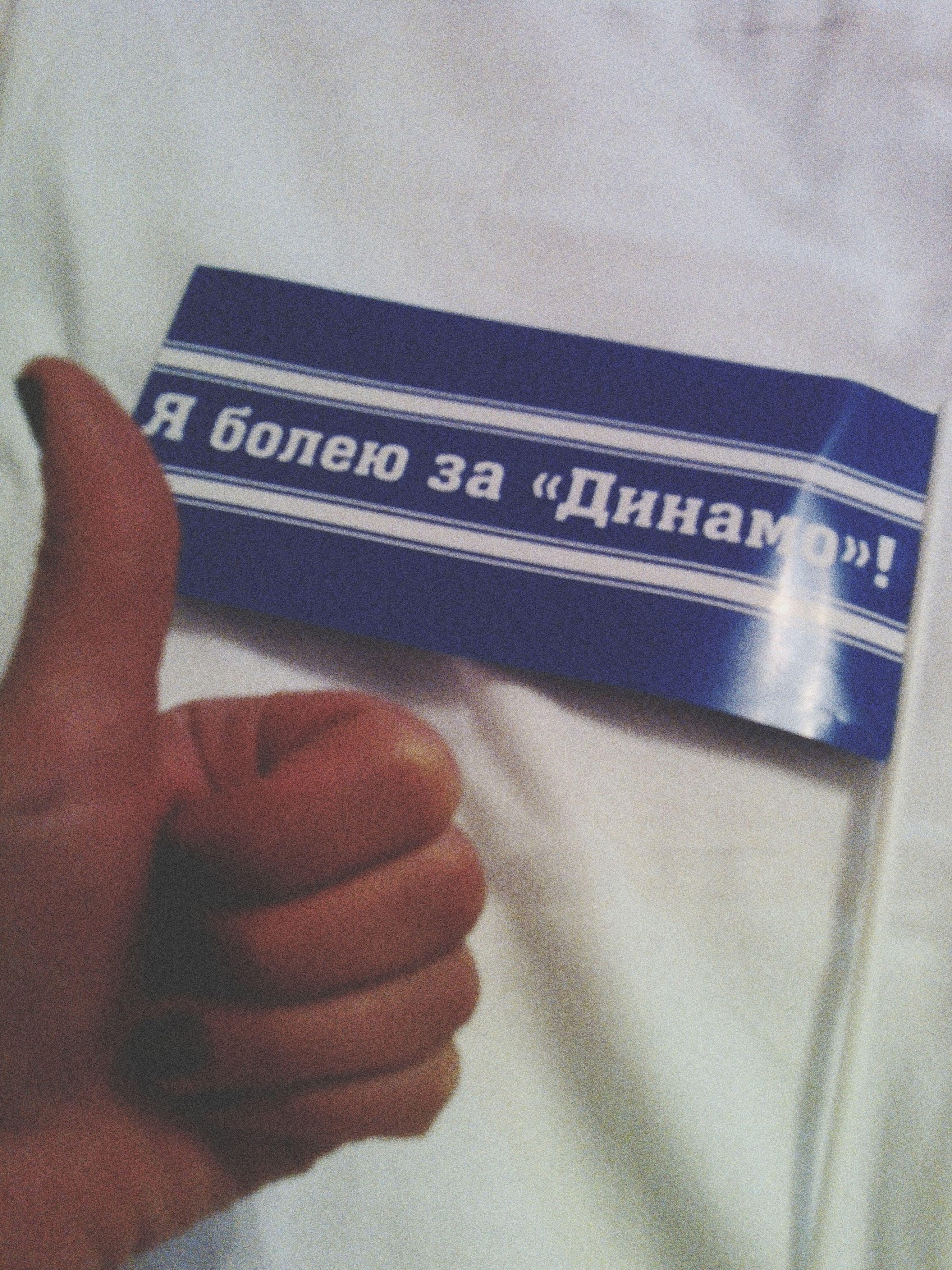 Dinamobrest Football Love Football