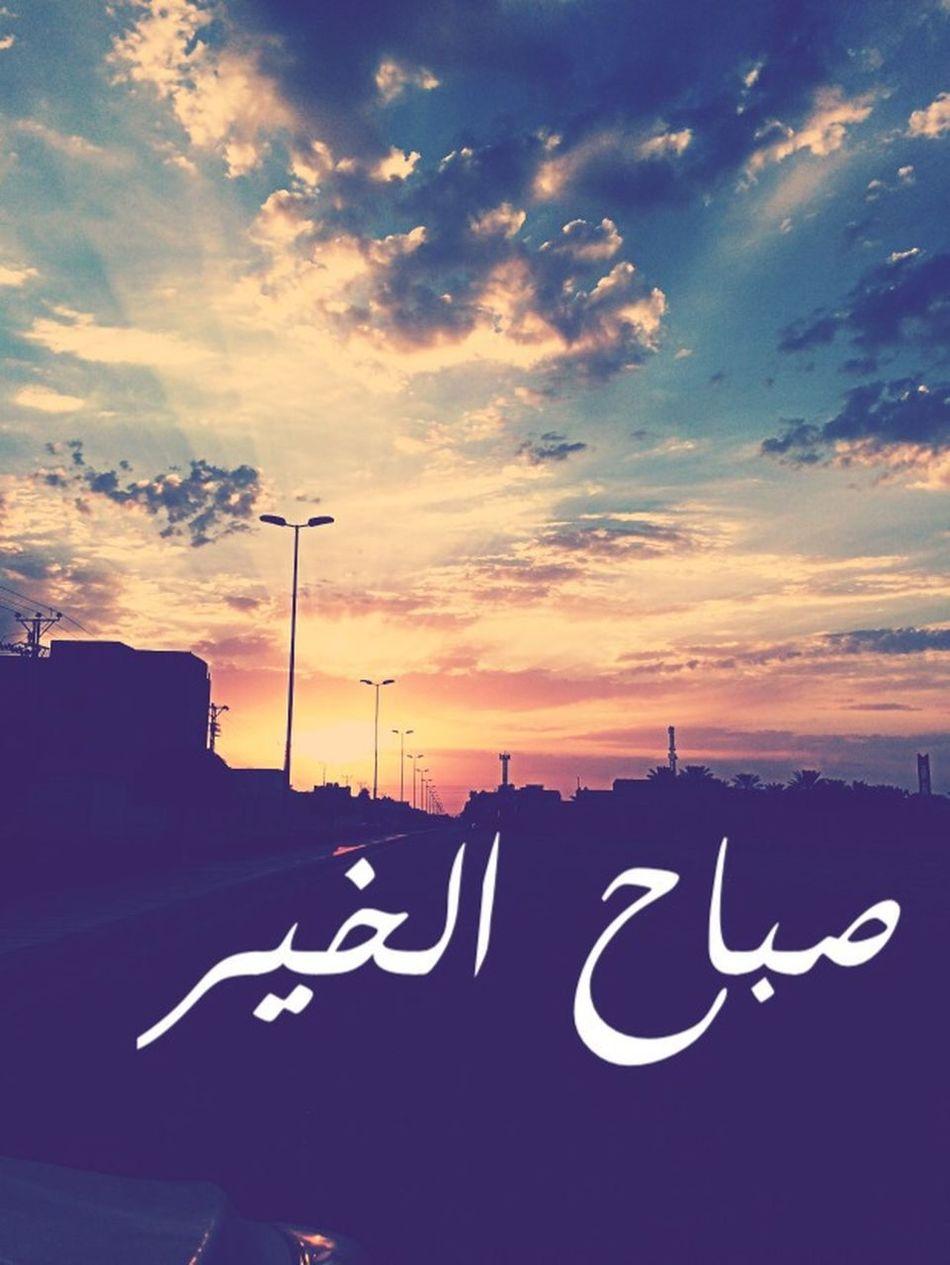 صباح الخير ? تصويري  الرياض السنة_التحضيرية ايفونs5