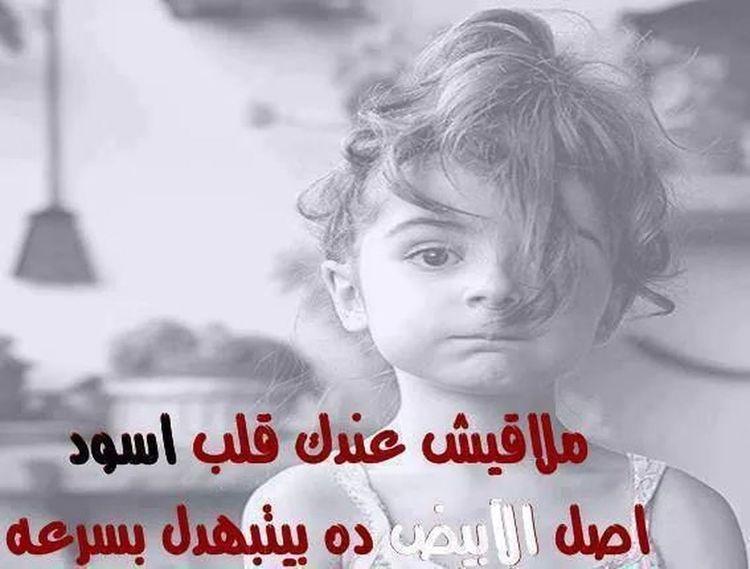 وهاتلى قلب لا داب ولا حب ولا انجرح ولا شاف حرمان