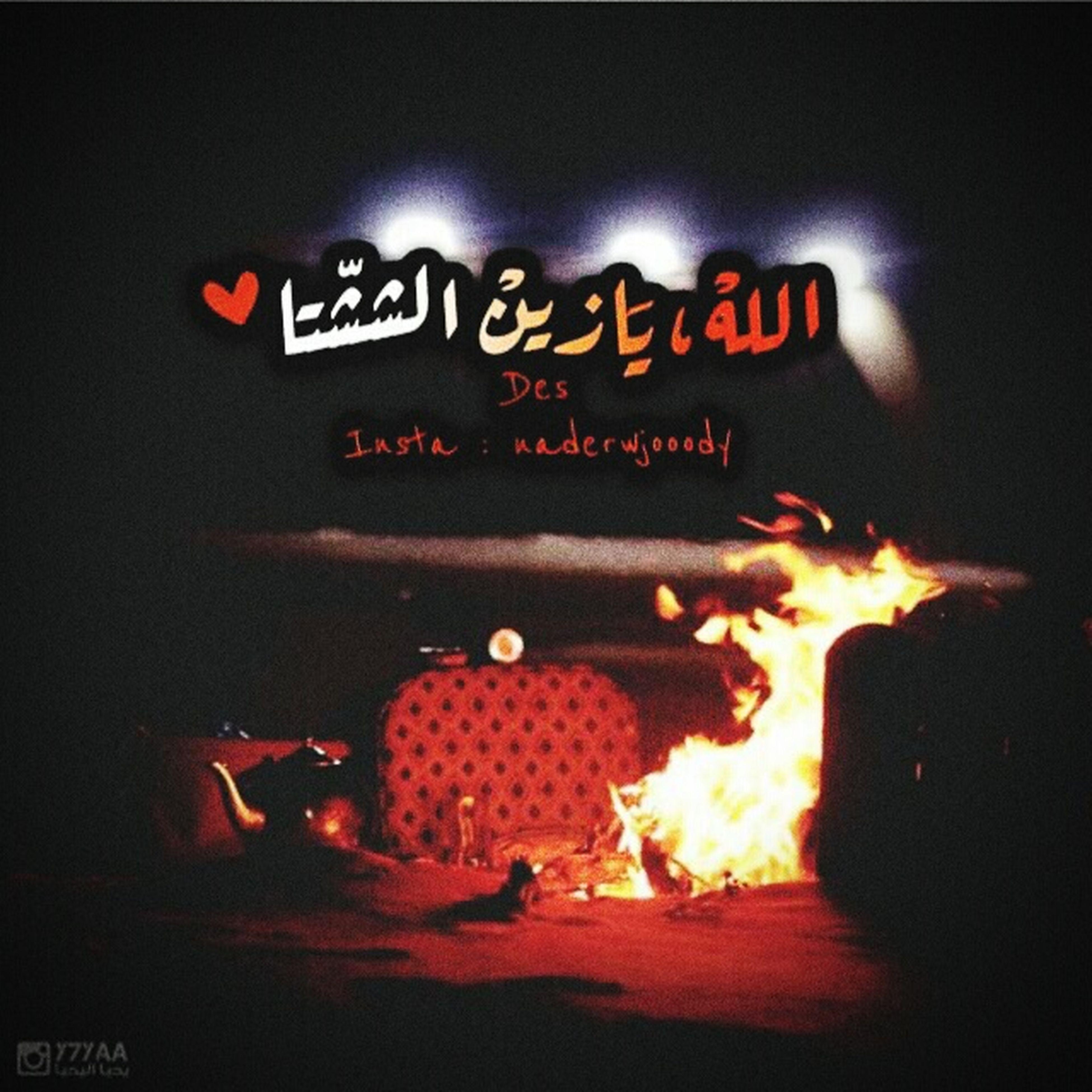 الله ي محلئ الشتاء ♥انشهد♥ First Eyeem Photo