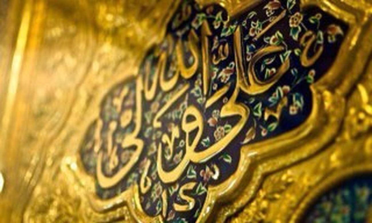 Imam Ali Bin Abi Talib Imam Ali Ya Ali