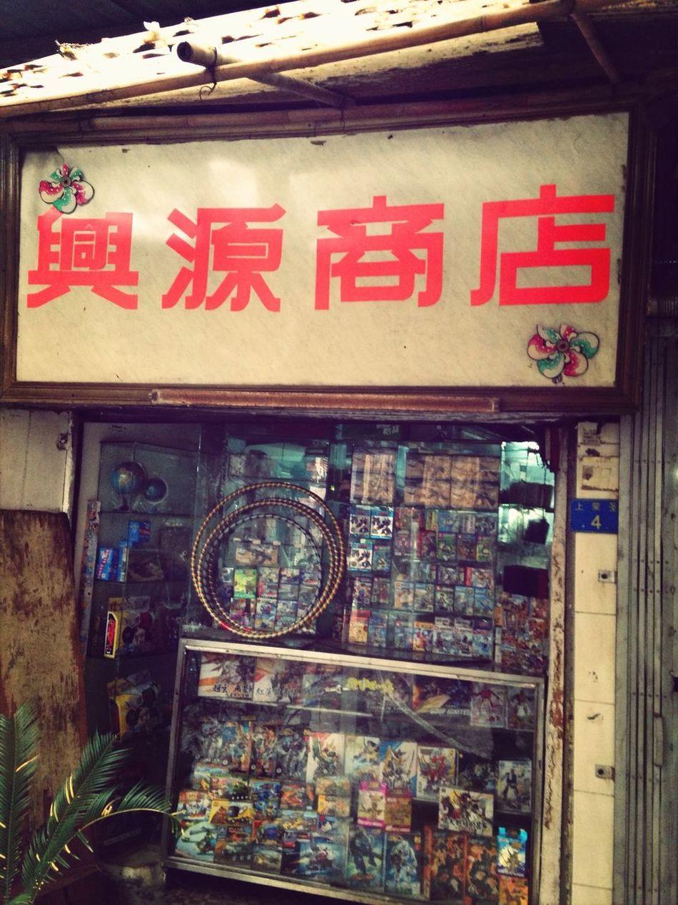 「舊日橫街小店」