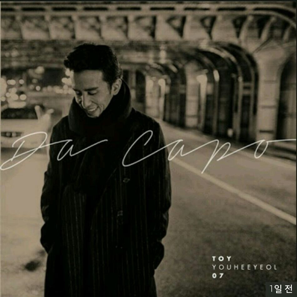 요즘빠져있는 노래조아 ^^ 유희열 토이#세사람#짱#좋아#GoOD#Song