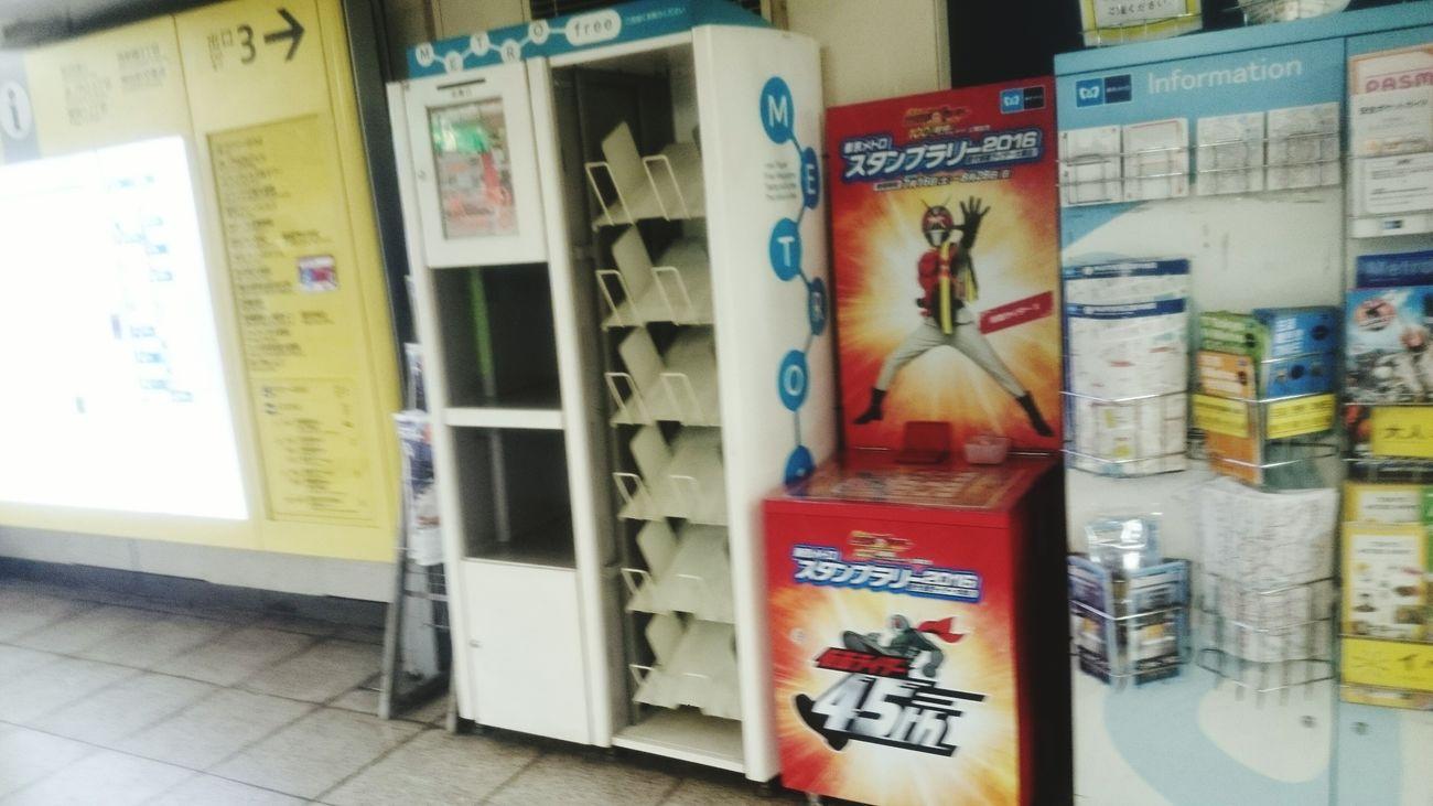 仮面ライダー スタンプラリー 東京メトロ