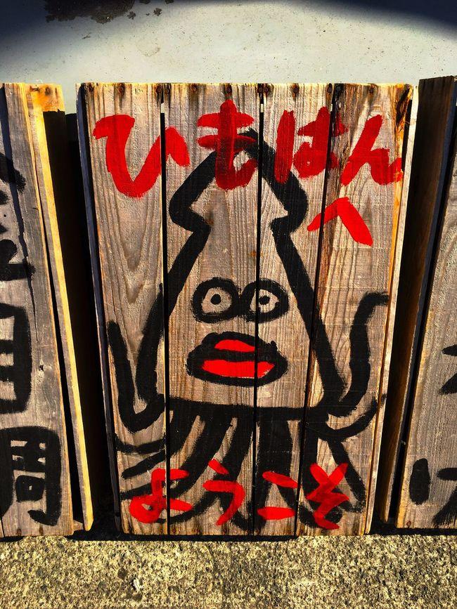 …イカ?烏賊 Squid だよね?😅確かに、獲れたては美味い。 Welcome Signboard Travelphotography Odawara Fishing Port Harbor