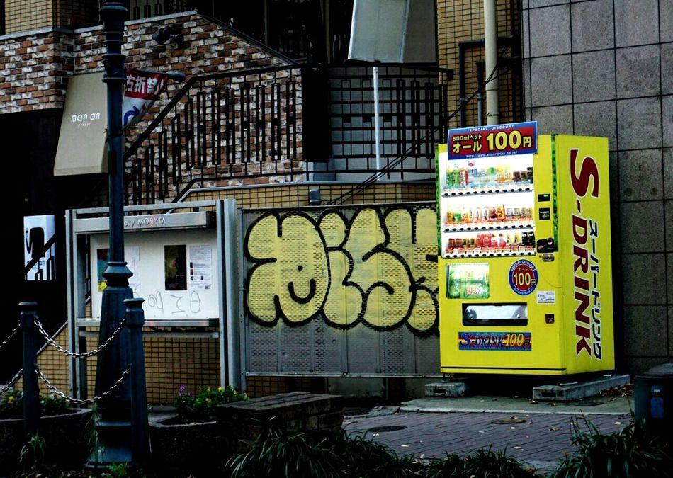 通勤中。 Fukuoka,Japan Graffiti Graffiti Wall Graffitiwall Graffiti Art Street Photography Streetphotography Looking At Camera Talking Photo GoodMorningWorld