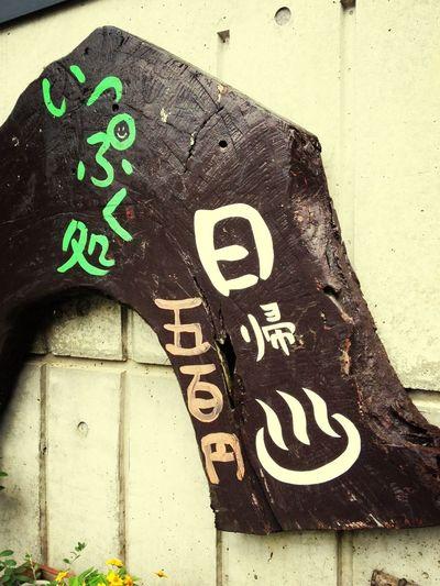 温泉〜♪ IPhoneography Gassan Hotspring