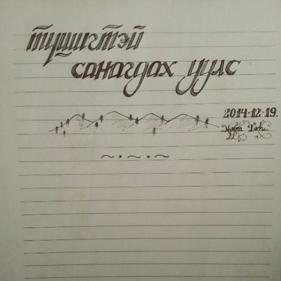 шрифт Script Font Style test number 2 simple illustration mountain wood 2014/12/19 NymkaLkh Nymka Lkh