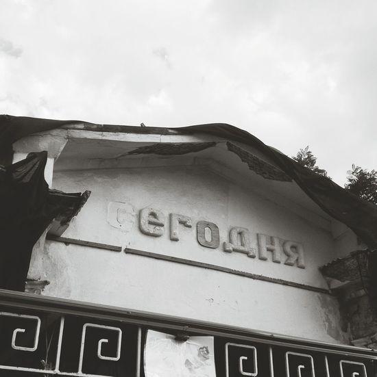 Хрупкое сегодня. слова город Красота распада Words Urban Beauty Of Decay Architecture No People