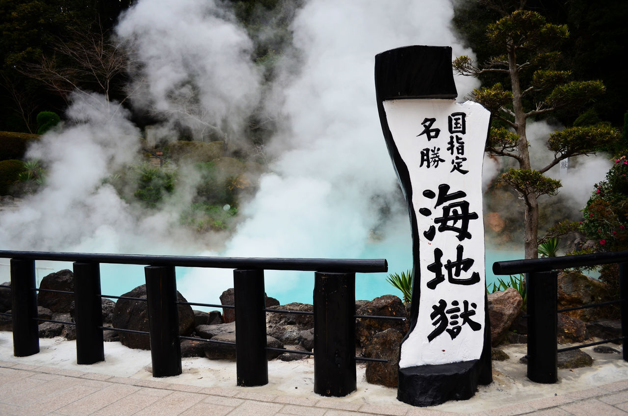 Umi Jigoku or Sea hell Beauty In Nature Blue Communication Day Hot Day KYUSHU Nature No People Onsen Outdoors Sky Smoke - Physical Structure Steam Text Tree Umi Jigoku Or Sea Hell