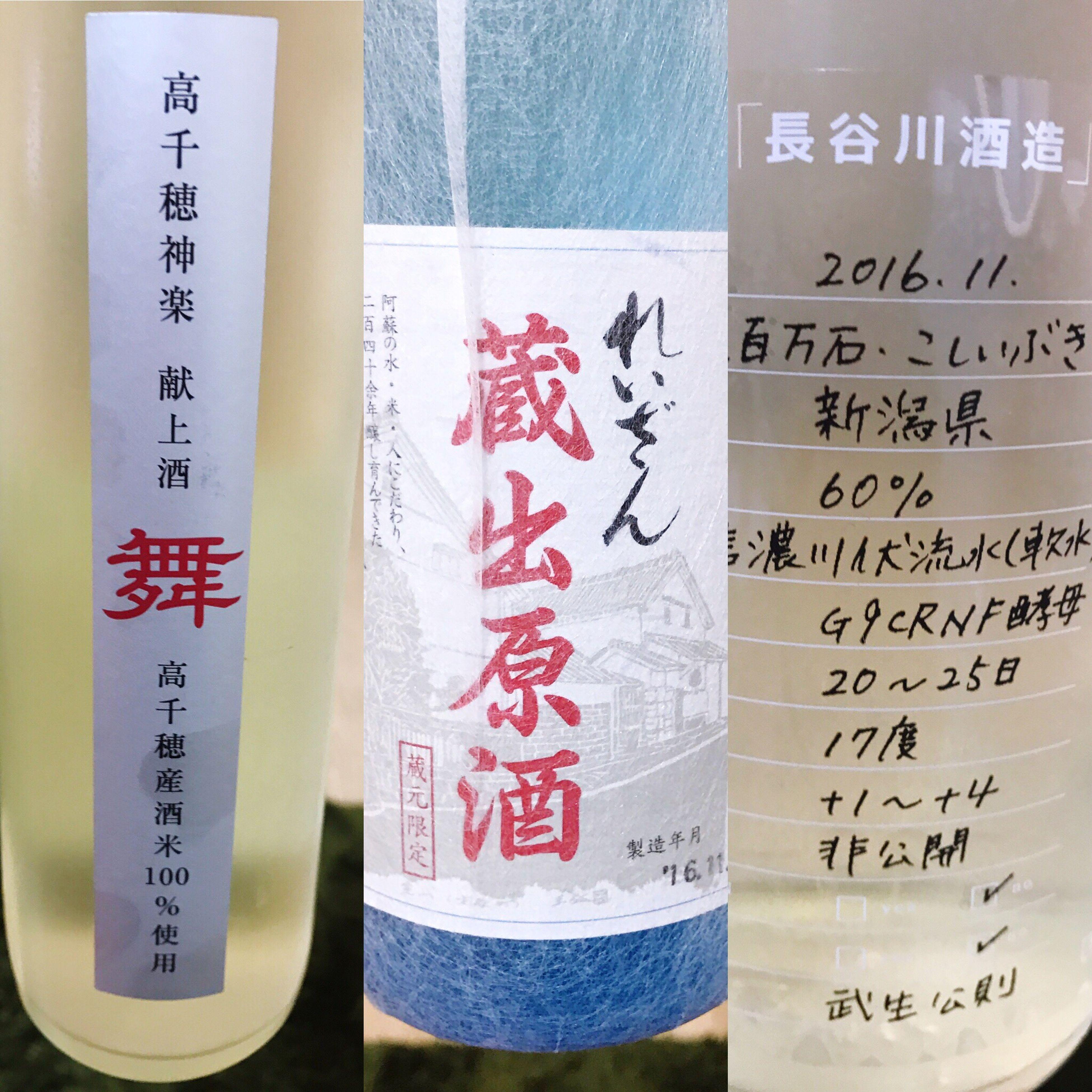 舞 れいざん こしいぶき 日本酒 Sake