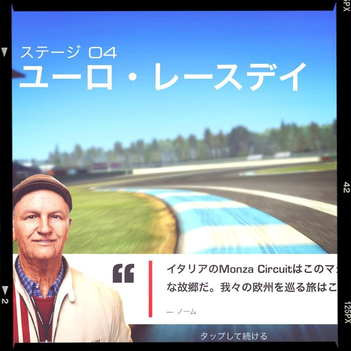 おまけ : Midnight play / Real Racing 3  Scuderia Ferrari F1 Stage.4 Gee09 See you later ( ̄^ ̄)ゞ