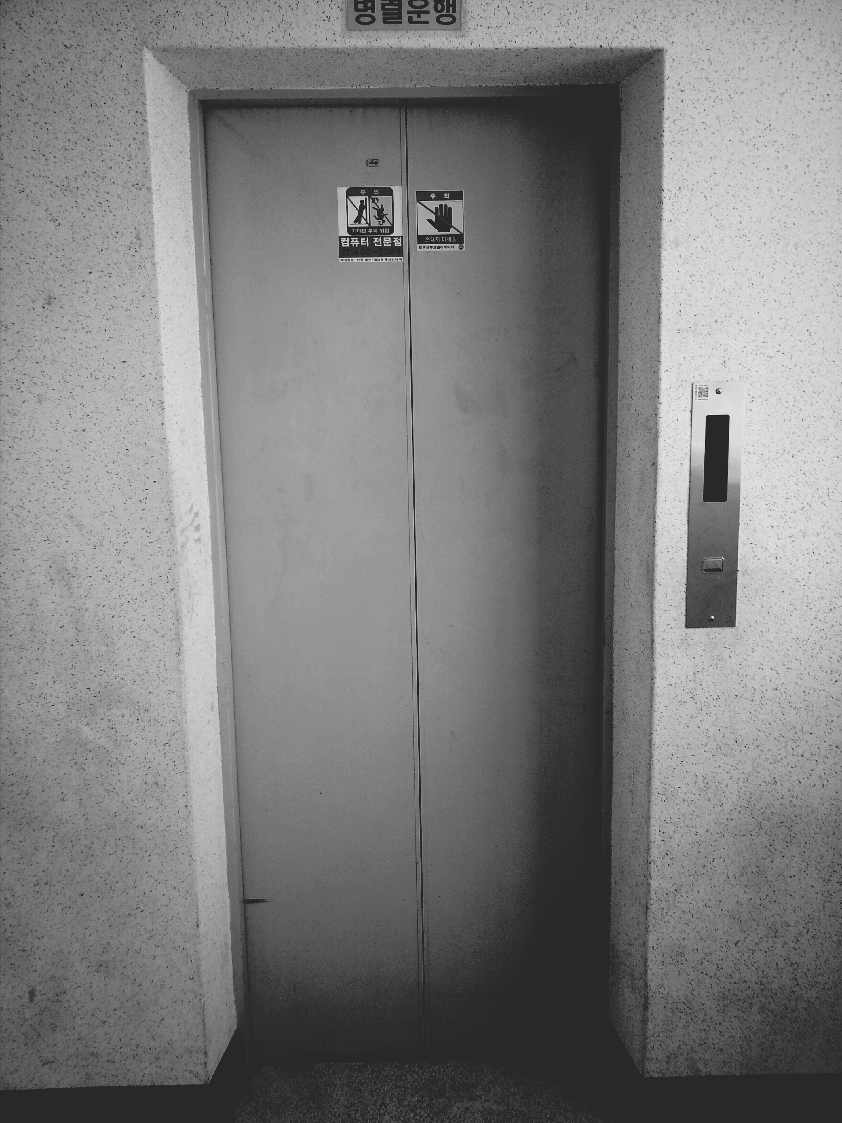 wall - building feature, door, architecture, built structure, communication, wall, closed, text, indoors, western script, building exterior, no people, number, safety, security, day, entrance, protection, house, technology