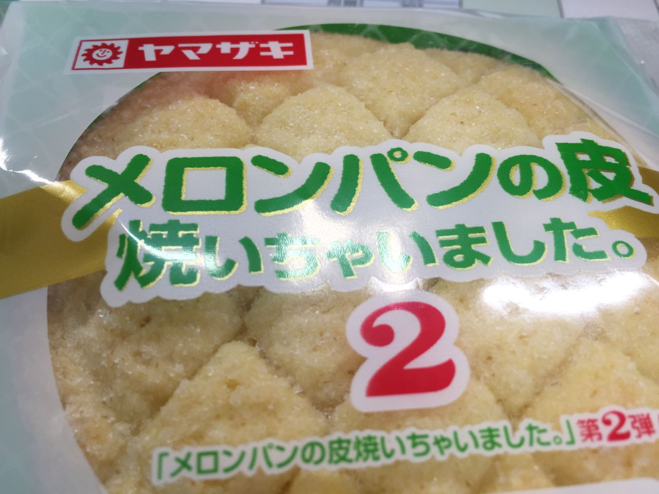 メロンパンの皮 焼いちゃいました 第二弾 さすが山崎パン!あの中のふかふかも好きですが、メロンパンの外側の1番上だけで売るなんて…。 メロンパン