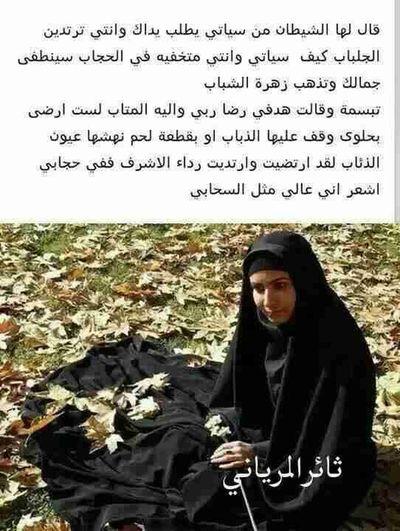جمال المرأه بحجاب العفه ودين ...لا بلتعري امامه الشياطين ...