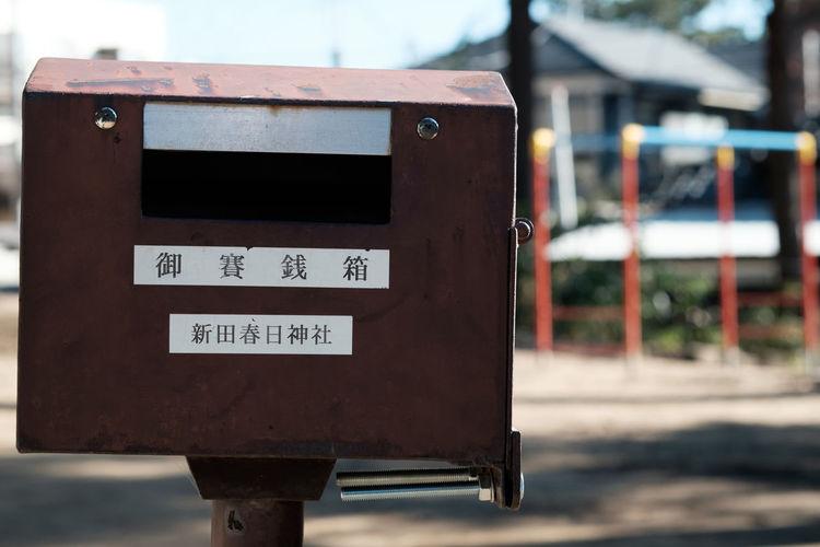 Fujifilm Fujifilm X-E2 Fujifilm_xseries Information Metal Old Red Safety Security Shrine Shrine Of Japan Text 神社 賽銭箱