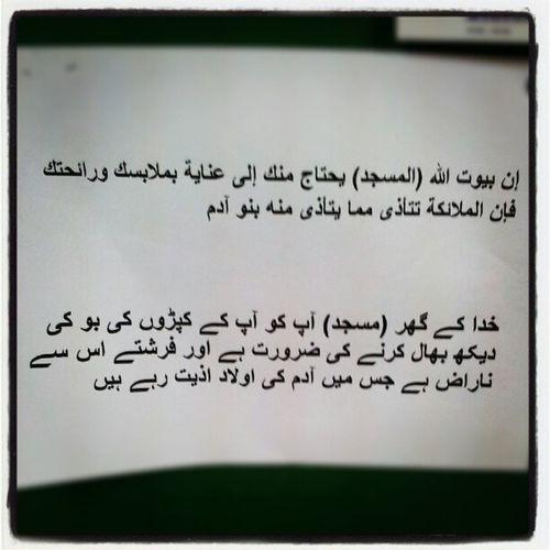 بيوت ﷲ المسجد يحتاج الى الاحترام و الطهارة و النظافة needs to respect the msqed and purity and cleanliness