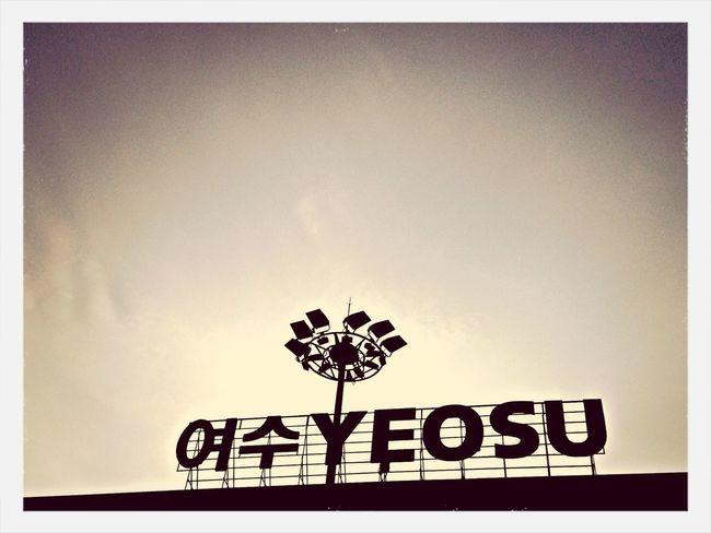 Airport Yeosu Last-minute Flight