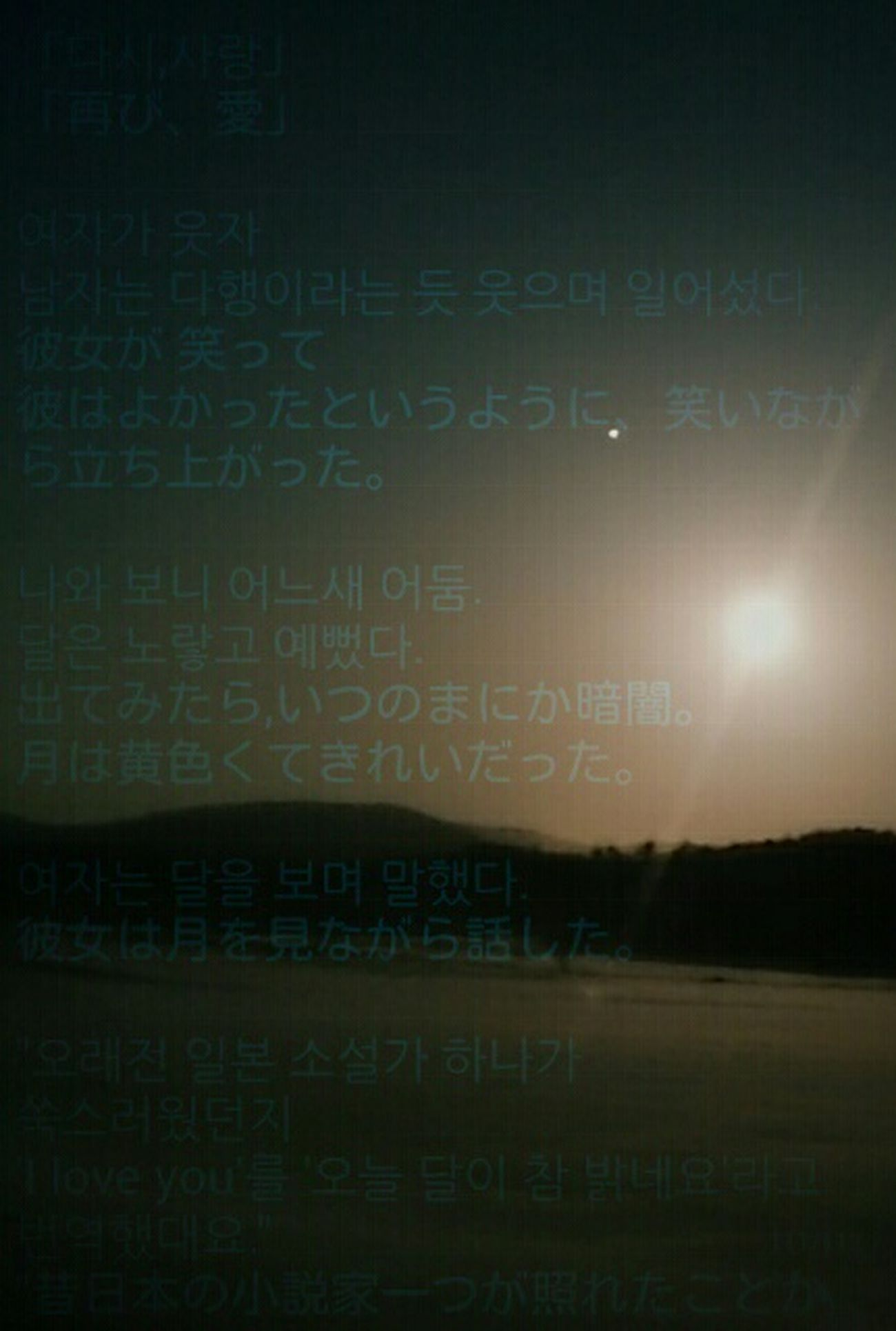 「다시,사랑」「再び、愛」月が綺麗ですね! I Love You 夏目漱石