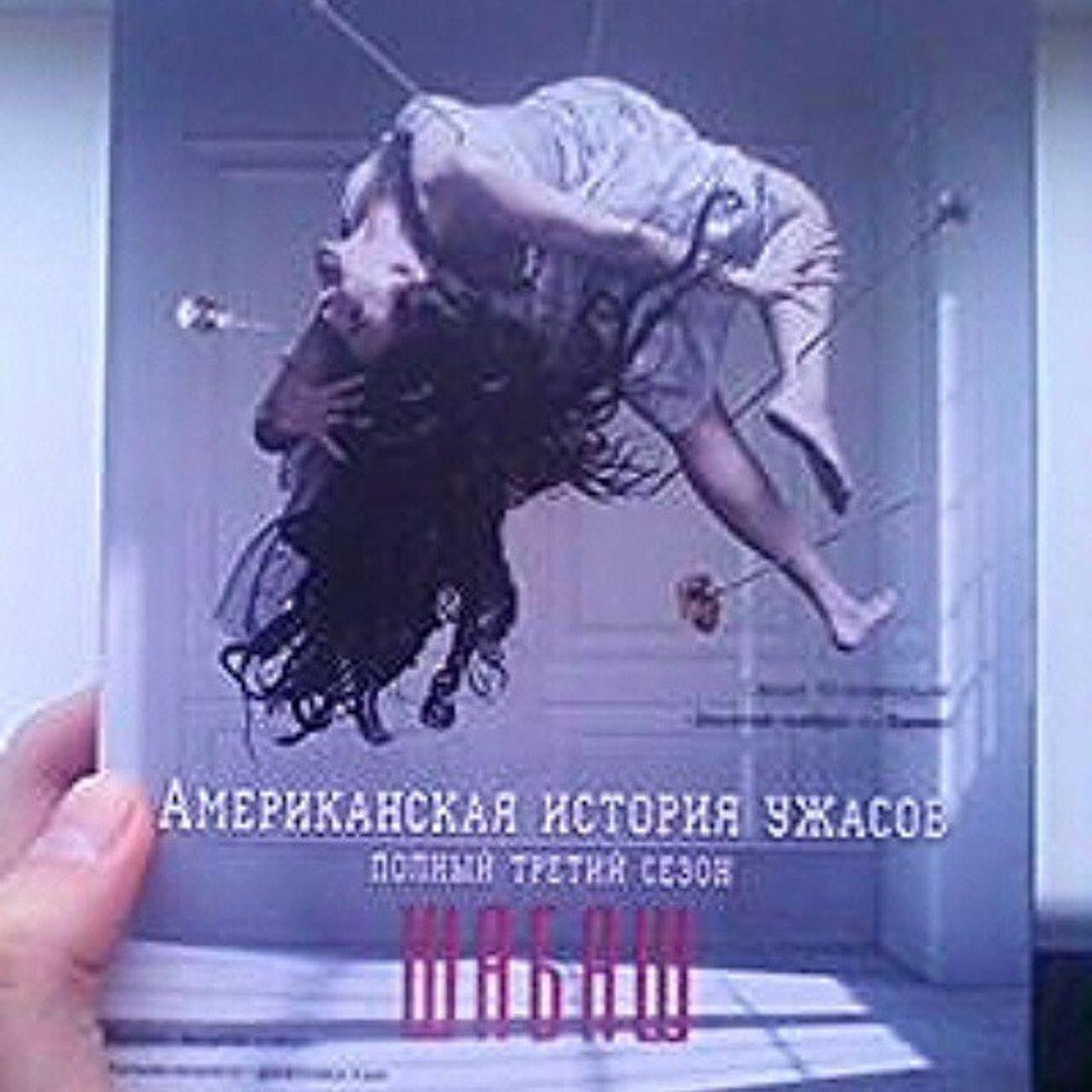 диск сериала Американская история ужасов 3 сезон Шабаш