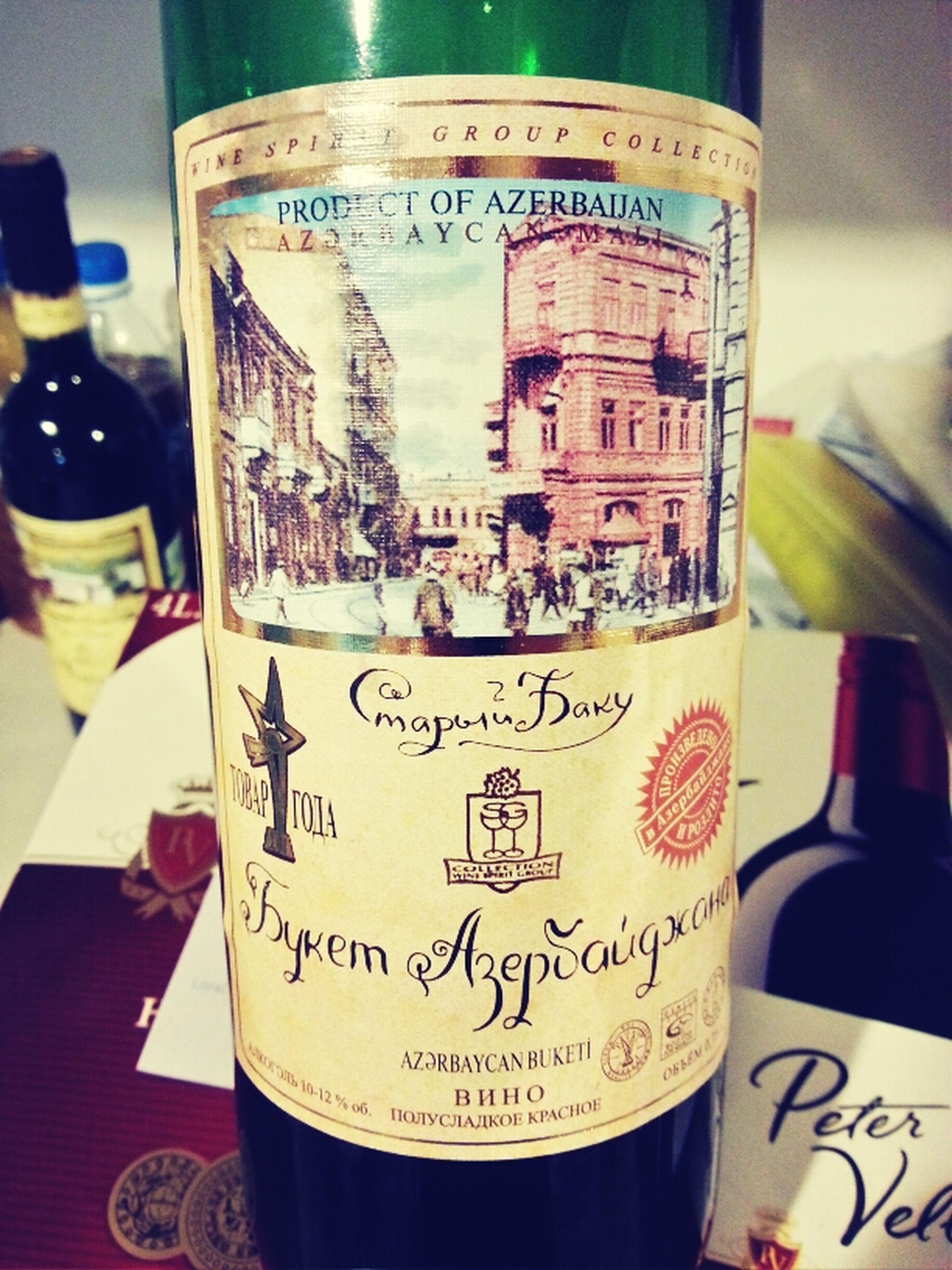 Сегодня праздник ... ощень вкусное вине