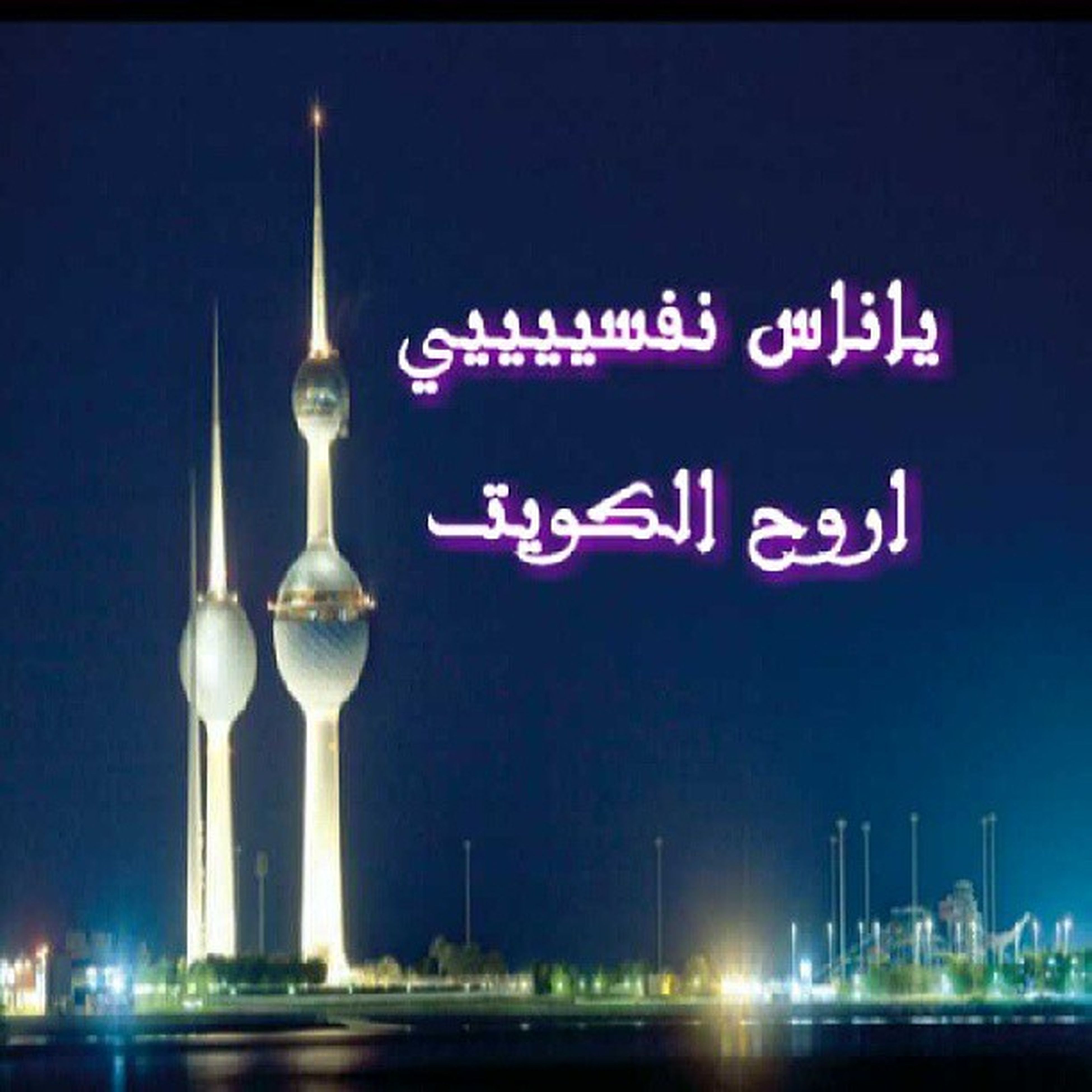 communication, illuminated, night, architecture, built structure, water, waterfront, city, building exterior, text, guidance, blue, western script, tower, clear sky, travel destinations, communications tower, sea, reflection, international landmark