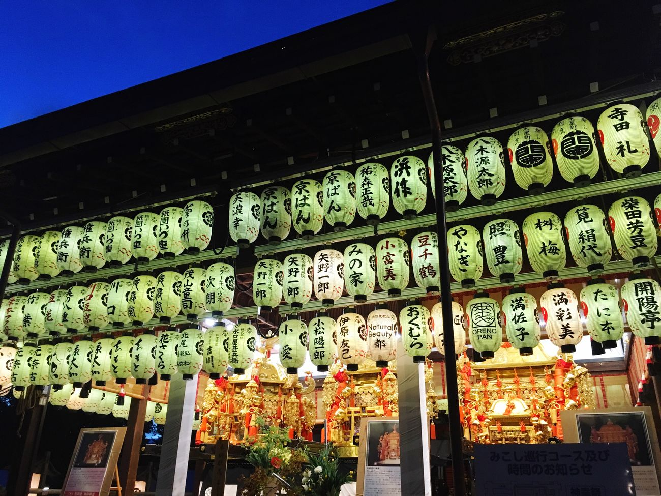 Photo Kyoto Yasaka Shrine Tyouchin Light 祇園祭