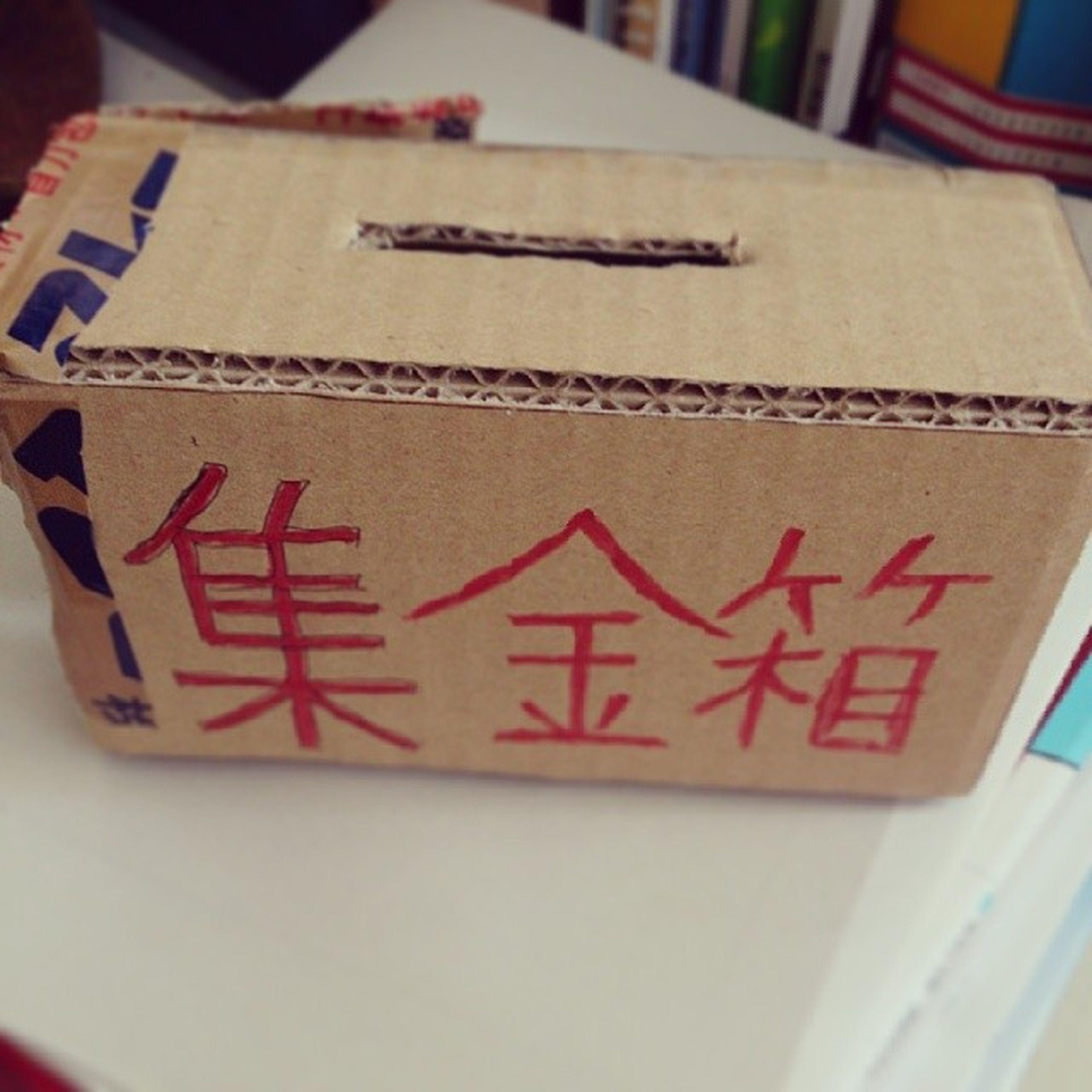 弟の机にこんなものがっ! なにこれ。一円玉しかはいってない。 集金箱 舞希 ??