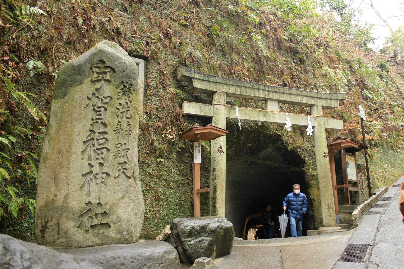 Kamakura 鎌倉 銭洗弁天