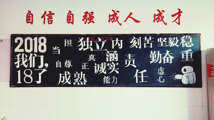 Fight for the College Entrance Examination Red No People Indoors  Day Close-up