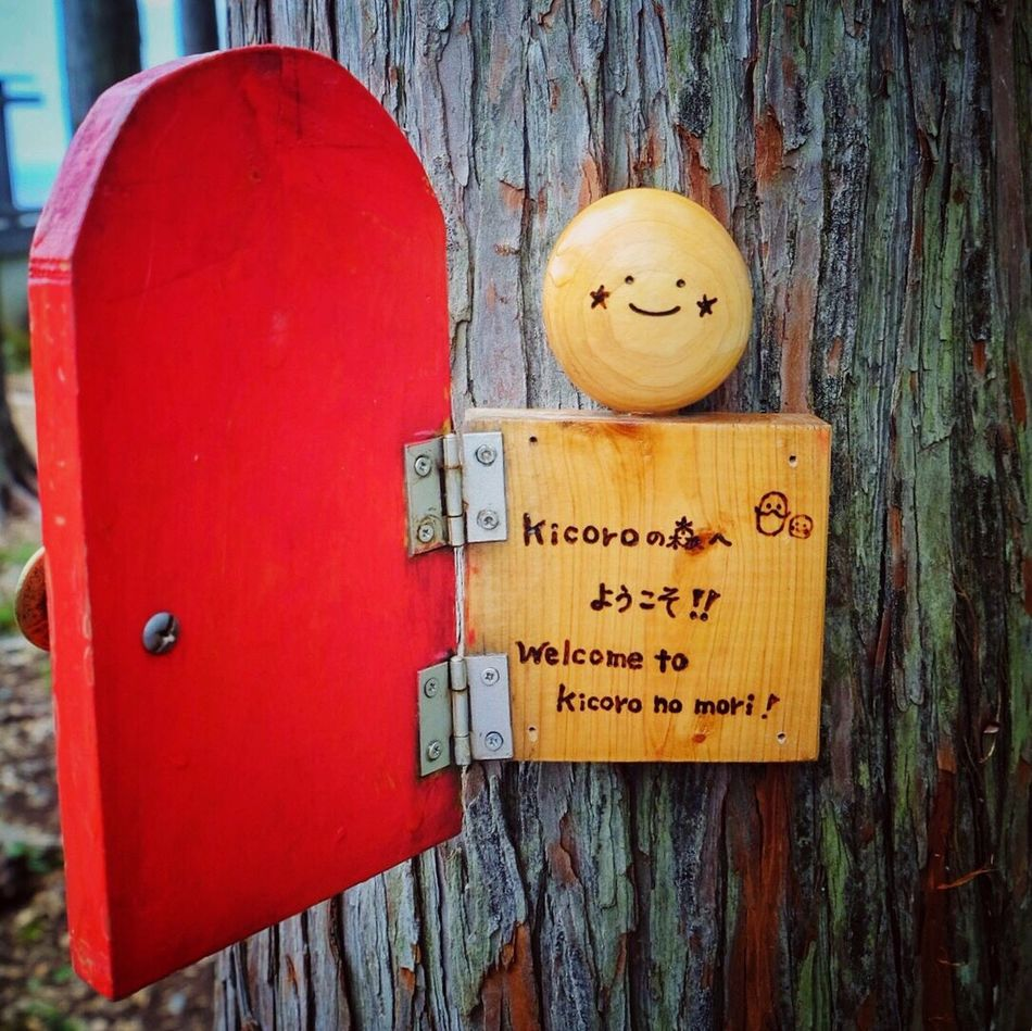 Kicoroの森 Tokyo