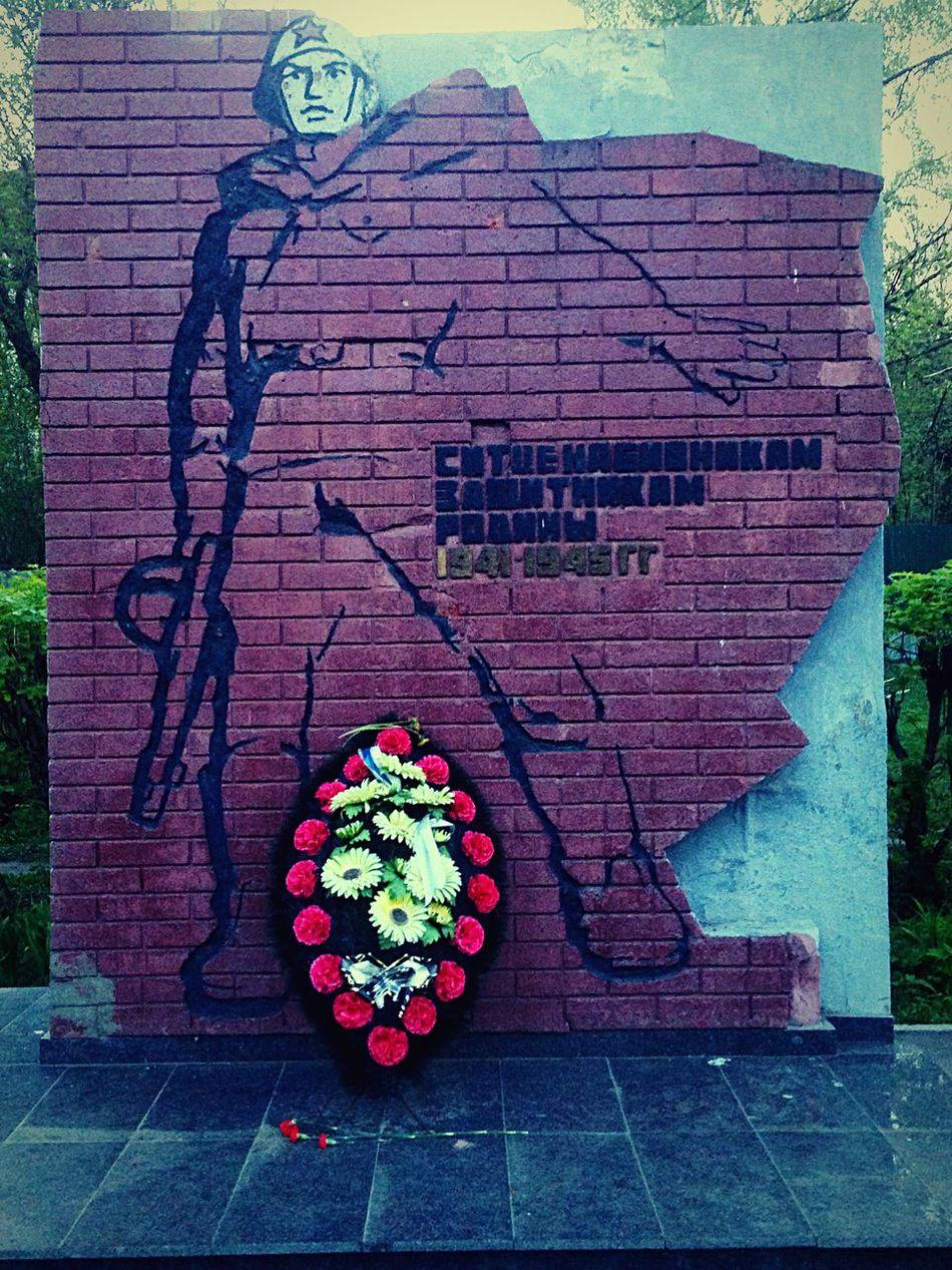 Memory Memorial The Great Patriotic War