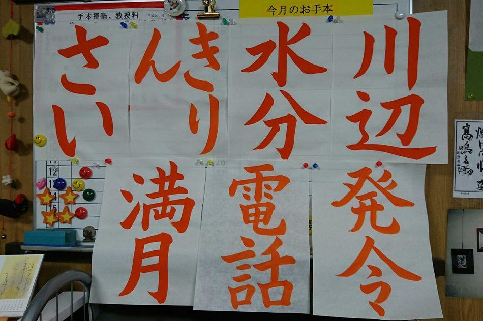 今月の課題☆ ArtWork Callygraphy Japan