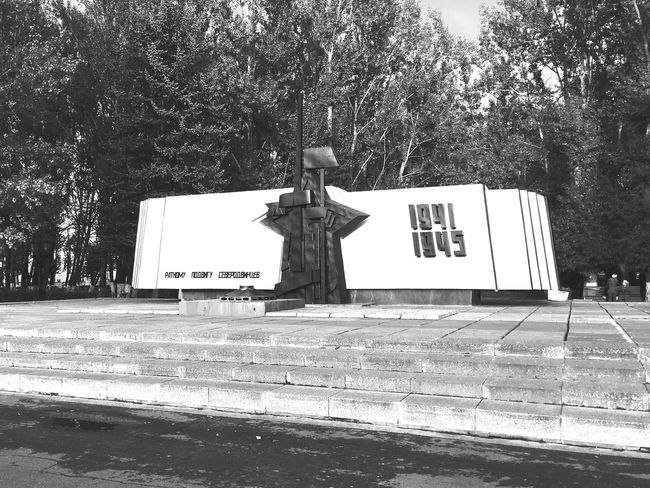 The Great Patriotic War Monument