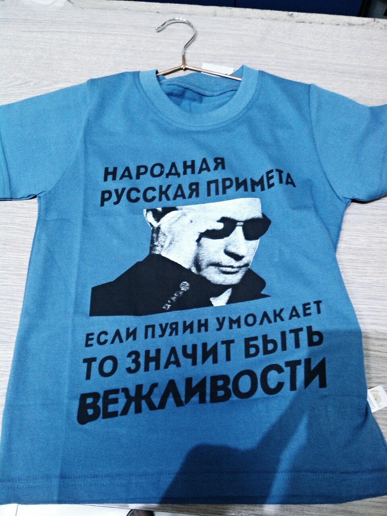 Путинтакойпутин
