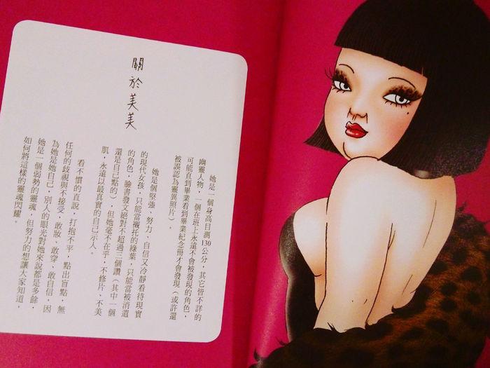 美美的逆襲I love this Book . And really love this Girl of the book who dare to tell the truth. Yes, I think we should Follow Our Heart to do what we love. 喜愛的 說喜愛,討厭的 說討厭。 享受生活,享受大冒險。