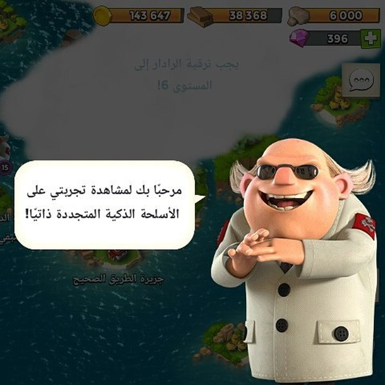 بوم_بيتش بومبيتش Boom_beach Boombeach Professor Game
