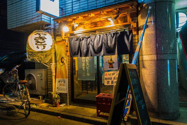 Yakitori Yakitori Bar Light And Shadow Nightphotography Night Photography Streetphotography Street Photography Eye4photography  EyeEm Best Shots