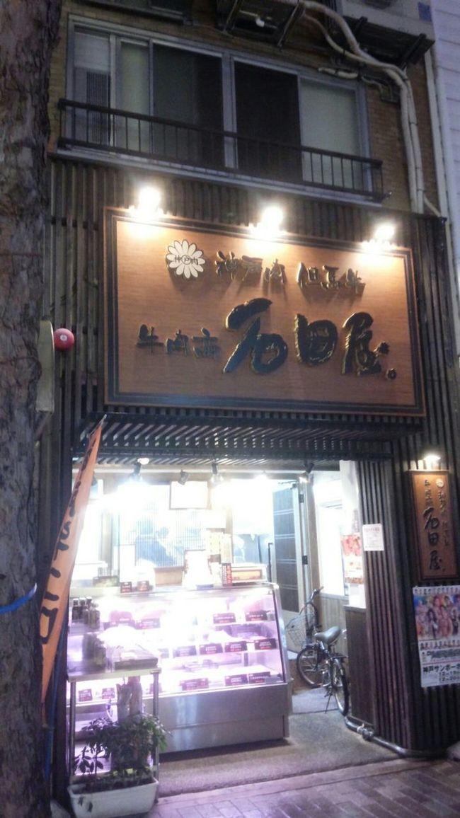 コロッケ¥80 コロッケ Taking Photos Butcher 北野坂 Streetphotography Croquette