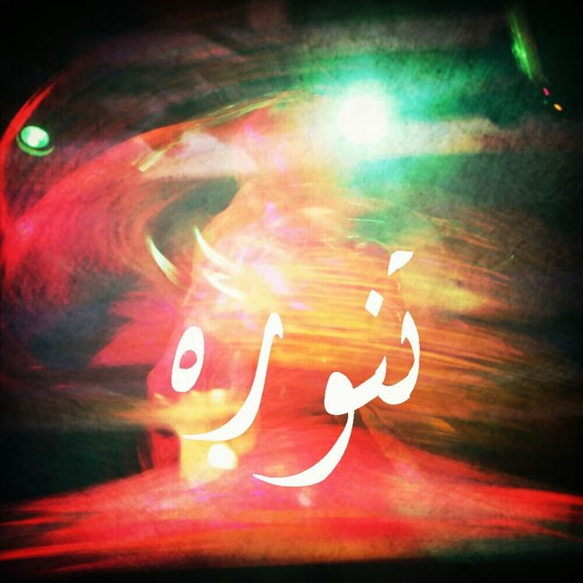 Life is like a Tanoura. It makes you dizzy. Art Colors Chasing Light Arabian Nights