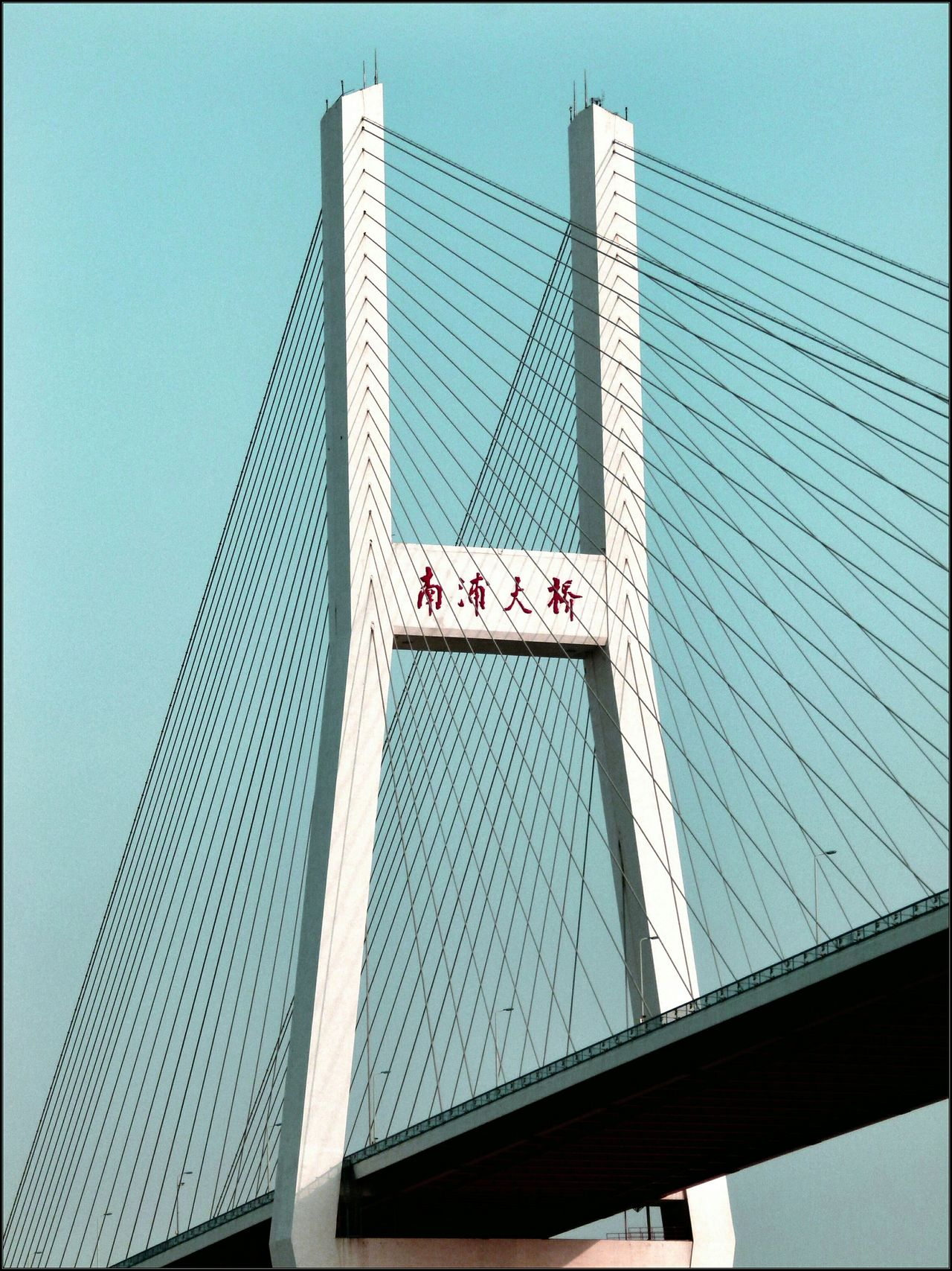 Beautiful stock photos of shanghai, Architecture, Auto Post Production Filter, Bridge - Man Made Structure, Built Structure