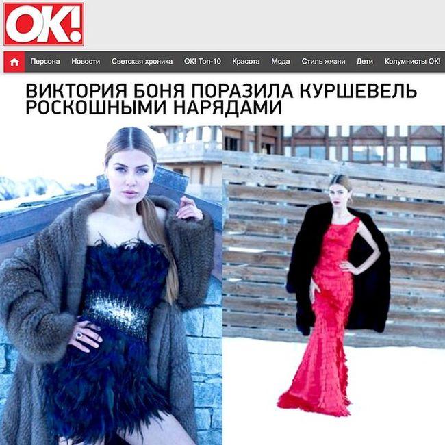 Victoria Bonya in furs and evening gowns of Daniel Benjamin Geneva in OK! magazine.@DanielBenjaminGenevaDanielbenjamingeneva Fürs Bonya